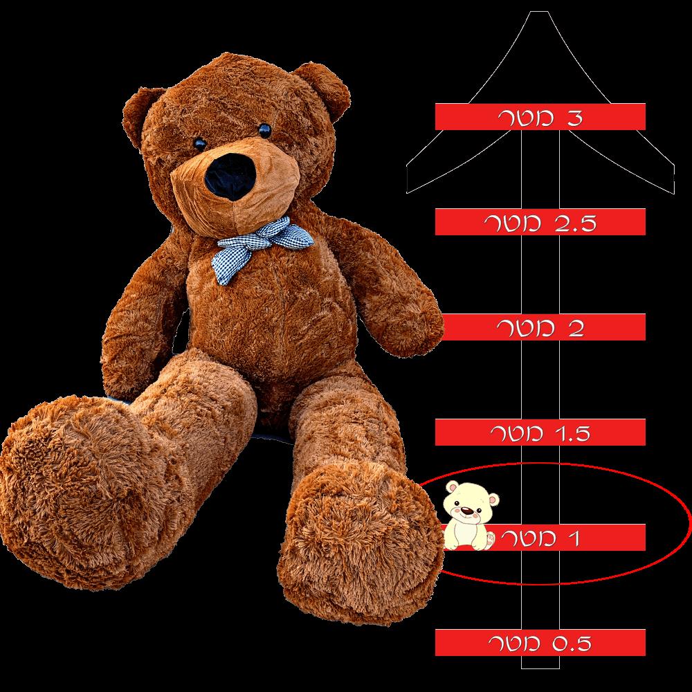 דובי ענק פרווה מטר חום כהה עם פפיון